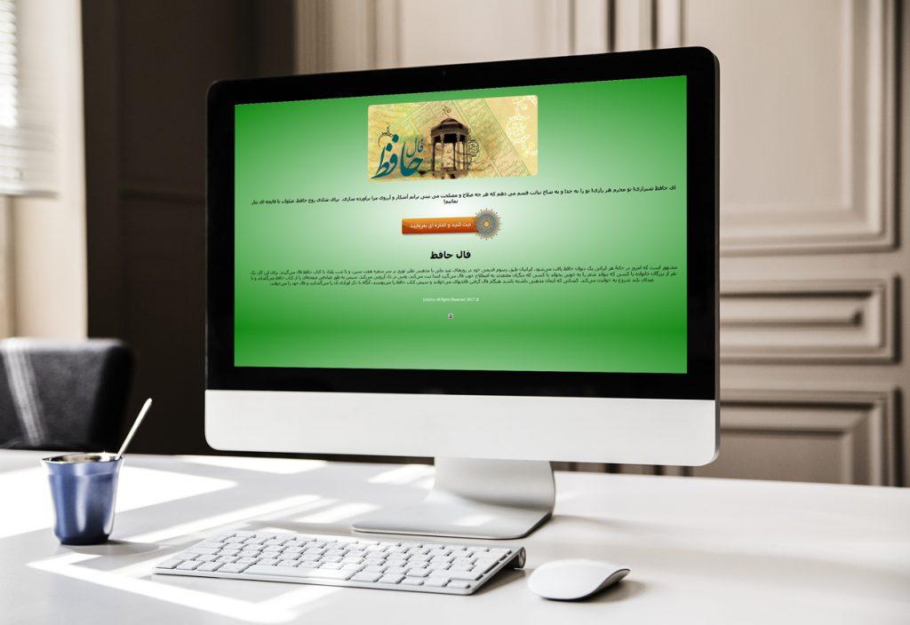 پروژه فال حافظ