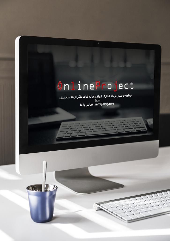وبسایت انجام برنامه نویسی پروژه های آنلاین